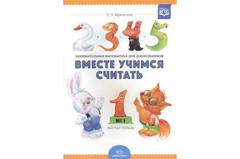 Афанасьева И. Вместе учимся считать. Рабочая тетрадь № 1. Занимательная математика для дошкольников Обучение счету