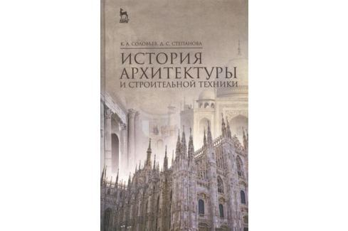 Соловьев К., Степанова Д. История архитектуры и строительной техники Архитектура