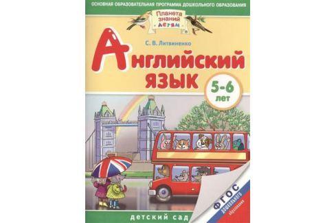 Литвиненко С. Английский язык. 5-6 лет Обучение иностранным языкам