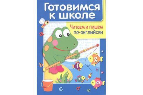 Полянская М. Дружок. Готовимся к школе. Читаем и пишем по-английски Обучение иностранным языкам