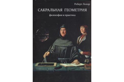 Лолор Р. Сакральная геометрия. Философия и практика Математика