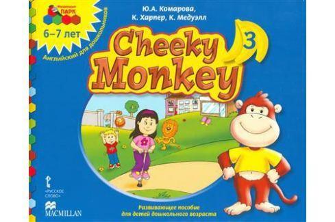 Комарова Ю., Харпер К., Медуэлл К. Cheeky Monkey 3. 6-7 лет. Английский для дошкольников. Подготовительная к школе группа Обучение иностранным языкам
