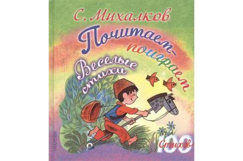 Михалков С. Почитаем - поиграем. Веселые стихи Стихи и песни