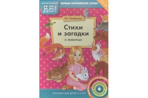 Курбанова Ю. Стихи и загадки о животных. Пособие для детей 4-6 лет. Первые английские слова Обучение иностранным языкам