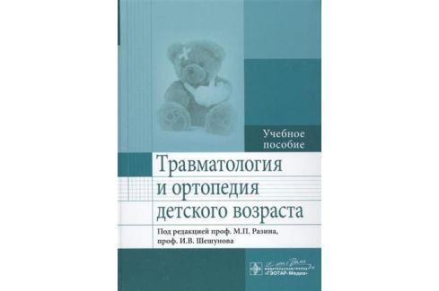Разин М., Шешунов И. (ред.) Травматология и ортопедия детского возраста. Учебное пособие Педиатрия