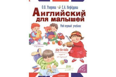 Узорова О., Нефедова Е. Английский для малышей. Мой первый учебник Прочая обучающая литература