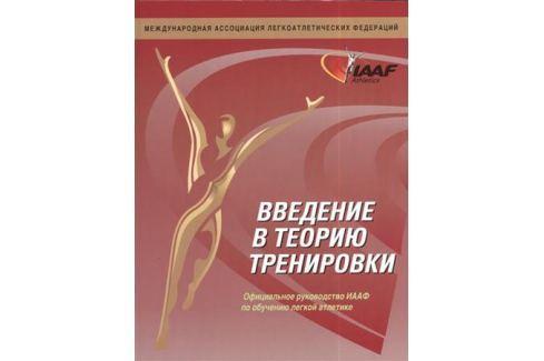 Томпсон П. Введение в теорию тренировки. Официальное руководство ИААФ по обучению легкой атлетике Бег. Легкая атлетика