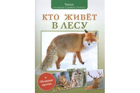 Волцит П. Кто живет в лесу Прочая обучающая литература