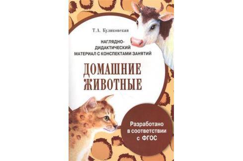 Куликовская Т. Наглядно-дидактический материал с конспектами занятий Домашние животные Прочая обучающая литература