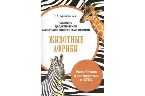 Куликовская Т. Наглядно-дидактический материал с конспектами занятий Животные Африки Прочая обучающая литература