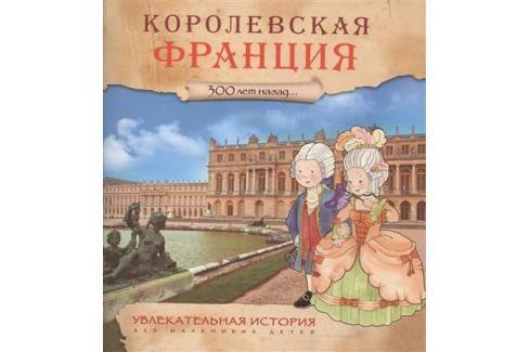 Барсонни Э. Увлекательная история для маленьких детей. Королевская Франция 300 лет назад… Прочая обучающая литература