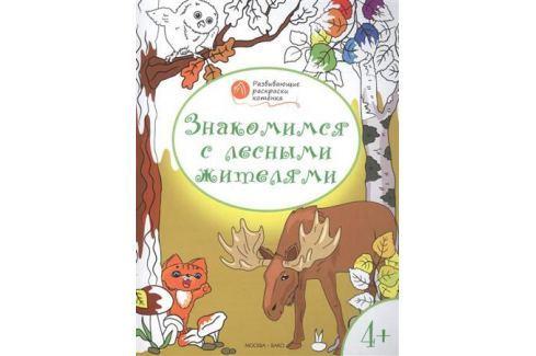 Медов В. Знакомимся с лесными жителями. Развивающие раскраски для детей 4-5 лет Прочая обучающая литература