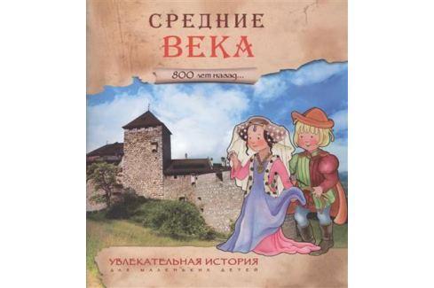 Барсонни Э. Увлекательная история для маленьких детей. Средние века 800 лет назад… Прочая обучающая литература