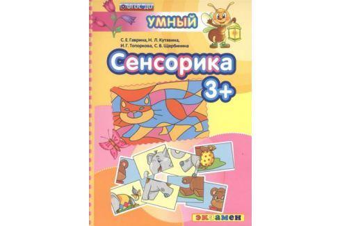Гаврина С., Кутявина Н., Топоркова И., Щербинина С. Сенсорика (3+) Прочая обучающая литература