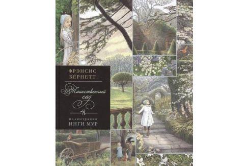 Бернетт Ф. Таинственный сад Проза для детей. Повести, рассказы