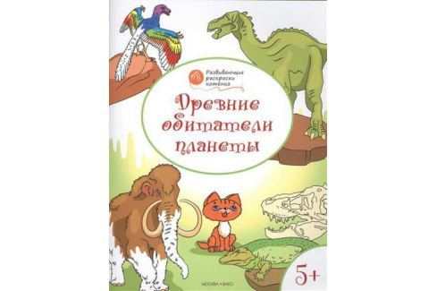 Медов В. Древние обитатели планеты. Развивающие раскраски для детей 5-6 лет Прочая обучающая литература