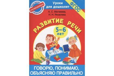Матвеева А., Яковлева Н. Говорю, понимаю, объясняю правильно. Развитие речи. 5-6 лет Прочая обучающая литература