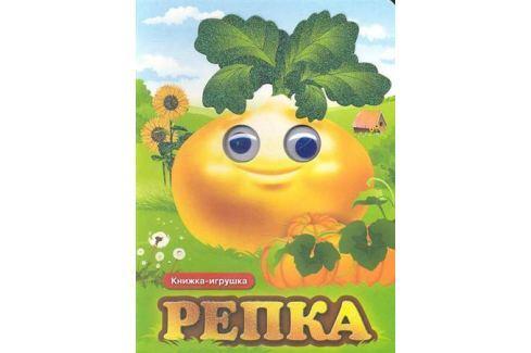 Сайкова И. (худ.) Репка Книги - игрушки