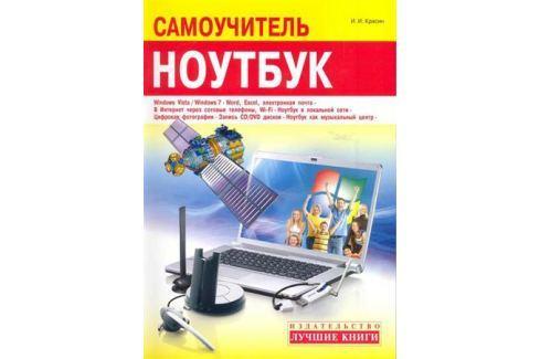 Красин И. Быстро и легко осваиваем работу на ноутбуке Самоучитель Персональный компьютер и ноутбук