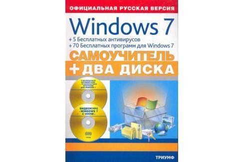 Комягин В. Windows 7 +5 беспл. антивир. +70 беспл. прог. Операционные системы