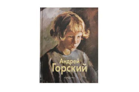 Горский А., Неменский Б., Политыко С. Андрей Горский Изобразительное искусство