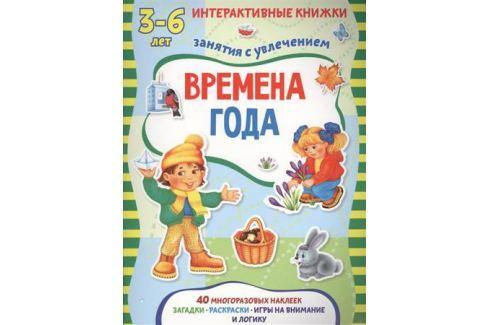 Петрова М. Времена года Прочая обучающая литература