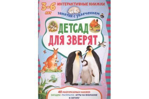 Романова Т. (сост.) Детсад для зверят Прочая обучающая литература