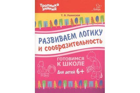Ушинская Т. Развиваем логику и сообразительность Прочая обучающая литература