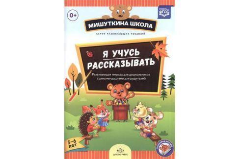 Нищева Н. Я учусь рассказывать. Развивающая тетрадь для дошкольников с рекомендациями для родителей (5-6 лет) Прочая обучающая литература