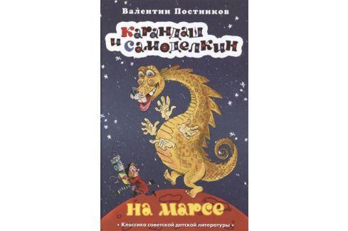 Постников В. Карандаш и Самоделкин на Марсе Сказки
