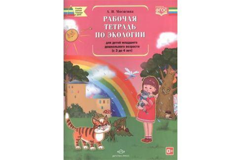 Мосягина Л. Рабочая тетрадь по экологии для детей младшего дошкольного возраста (с 3 до 4 лет) Прочая обучающая литература