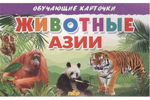 Глушкова Н. (худ.) Обучающие карточки. Животные Азии Прочая обучающая литература