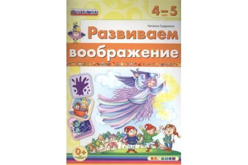 Гордиенко Н. Развиваем воображение. 4-5 года Прочая обучающая литература