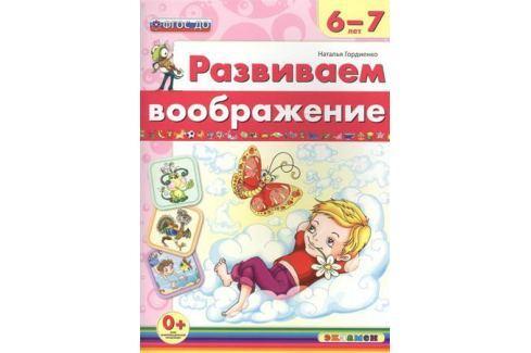 Гордиенко Н. Развиваем воображение. 6-7 года Прочая обучающая литература