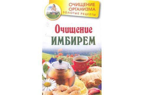 Михайлов Г. Очищение имбирем Альтернативная и народная медицина