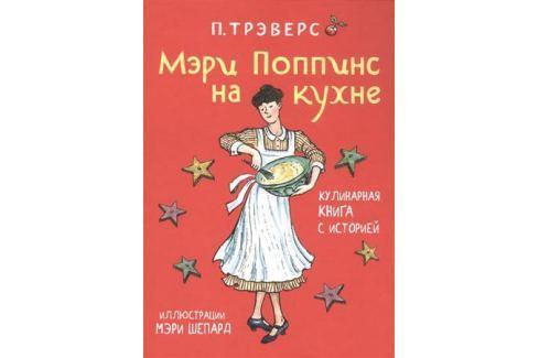 Трэверс П. Мэри Поппинс на кухне Сказки