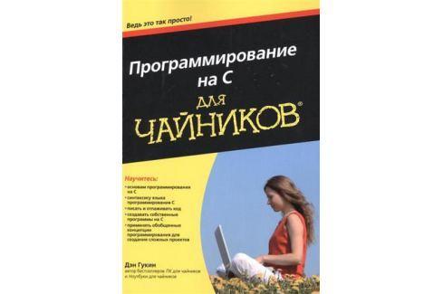 Гукин Д. Программирование на С для чайников Программирование