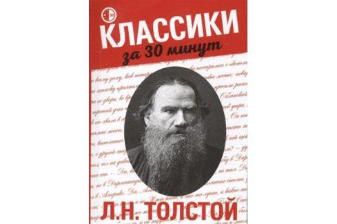 Гордеева Н. (сост.) Л.Н. Толстой Литература