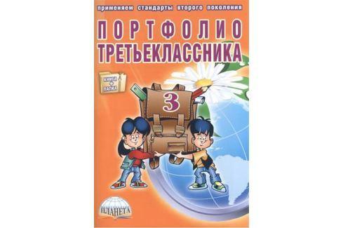 Андреева Е., Разваляева Н. Портфолио третьеклассника (книга+папка) Методическая литература