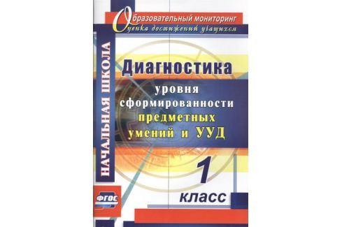 Лаврентьева Т. Диагностика уровня сформированности предметных умений и УУД. 1 класс Методическая литература