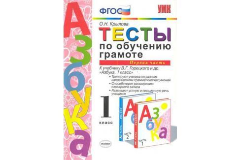 Крылова О. Тесты по обучению грамоте 1 кл Ч. 1 Письмо. Русский язык