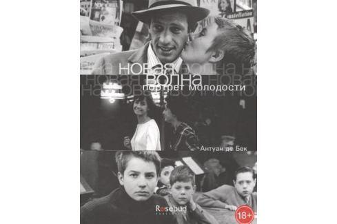 Де Бек А. Новая волна: портрет молодости Кино. Телевидение