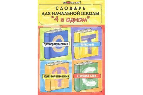 Володарская М. Словарь для начальной школы