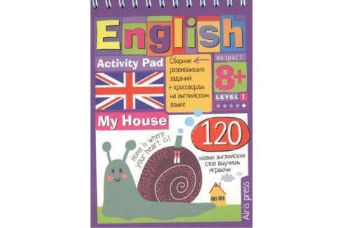 Политова М., Соломонова Г. English. My House (Мой дом). Уровень 1 Другие дисциплины
