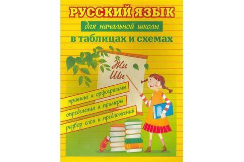Курганов С. Русский язык для начальной школы в таблицах и схемах Письмо. Русский язык