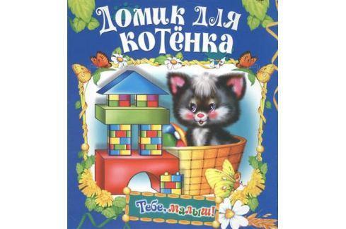 Агинская Е. (ред.) Домик для котенка Книги - игрушки