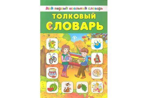 Коротяева Е. (сост.) Толковый словарь Письмо. Русский язык