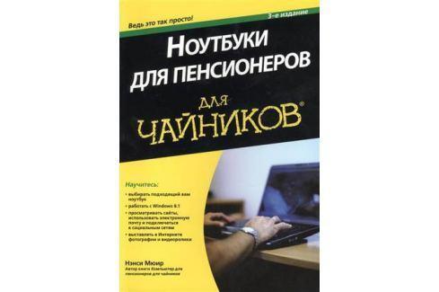 Мюир Н. Ноутбуки для пенсионеров для чайников, 3-е издание Персональный компьютер и ноутбук