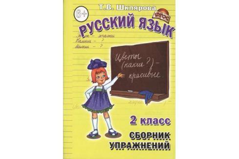Шклярова Т. Сборник упражнений 2 кл Русский язык Письмо. Русский язык