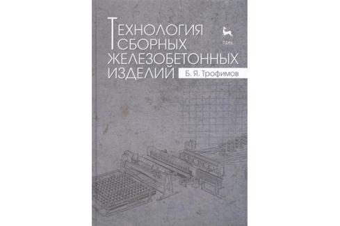 Трофимов Б. Технология сборных железобетонных изделий: Учебное пособие Аппаратное обеспечение. Оргтехника